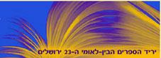Logo Fiera Internazionale del Libro di Gerusalemme