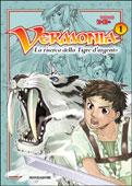Yo Yo, Vermonia. La ricerca della tigre d'argento - Copertina del libro