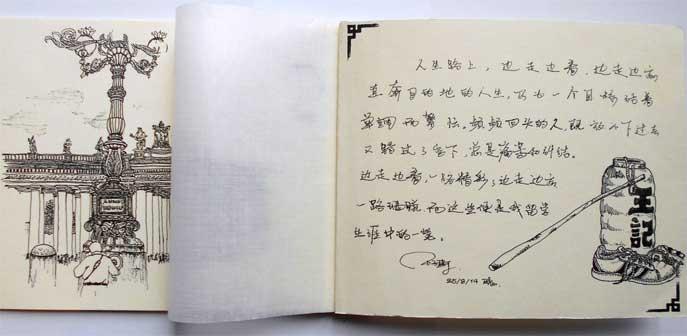Wang Ziuan, Viaggio in Italia (Cina) - Libro d'artista